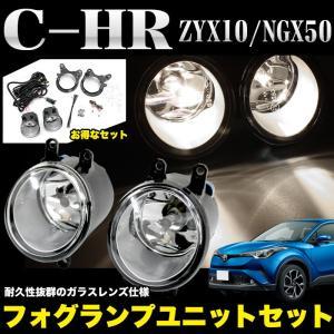 C-HR CHR ZYX10 NGX50 ガラスレンズ フォグユニットセット スイッチ付きハーネス付 フォグキット フォグライト フォグランプ|fujicorporation2013