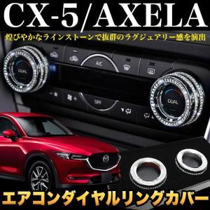 CX-5 KE/KF 系 アクセラ BM/BY 系 アテンザ GJ 系 ラインストーン エアコンダイヤルリングカバー|fujicorporation2013