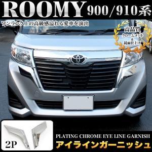 ルーミー 900/910 系 全グレード 対応 アイラインガーニッシュ フロントカバー メッキ 2P|fujicorporation2013