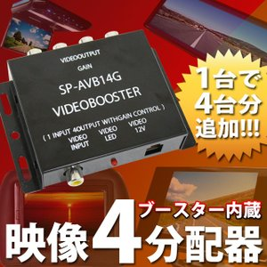 ヘッドレスモニター サンバイザーモニター ビデオブースター 映像4分配器 調整ネジ無|fujicorporation2013