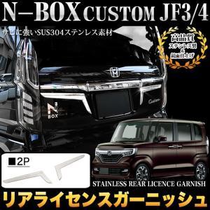N-BOX JF3 JF4 系 リア クォーター ガーニッシュ サイド カバー ステンレス メッキ 4P|fujicorporation2013