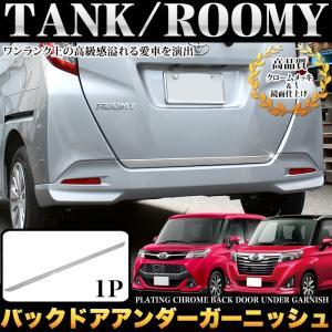 タンク トール M900 系/M910 系 ルーミー ジャスティ 900/910 系 バックドア アンダーガーニッシュ メッキ 1P|fujicorporation2013