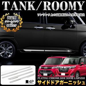 タンク トール M900 系 / M910 系 ルーミー ジャスティ 900/910 系 サイドドアガーニッシュ メッキ 4P|fujicorporation2013