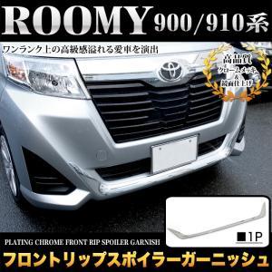ルーミー 900 系 910 系 全グレード 対応 フロントリップスポイラーガーニッシュ バンパーカバー メッキ FJ4821|fujicorporation2013