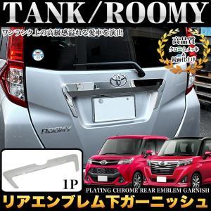 タンク トール M900 系/M910 系 ルーミー ジャスティ 900/910 系 リアエンブレム下ガーニッシュ バックドアナンバーフレーム メッキ 1P|fujicorporation2013