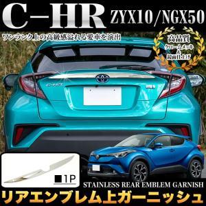 C-HR リアエンブレム上ガーニッシュ リヤエンブレム リアカバー メッキ 1P|fujicorporation2013