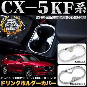 CX-5 CX5 KF系 CX-8 CX8 KG系 両対応 ドリンクホルダー カバー パネル ガーニッシュ クローム メッキ fujicorporation2013