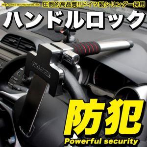 ハンドルロック ステアリング ドイツ製シリンダー 盗難防止 脱出ハンマー付|fujicorporation2013