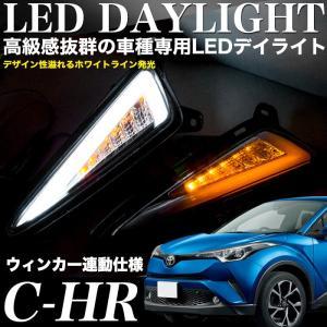 C-HR LED デイライト デイランプ ランプ ライト ウィンカー 連動 ハロゲン車専用|fujicorporation2013