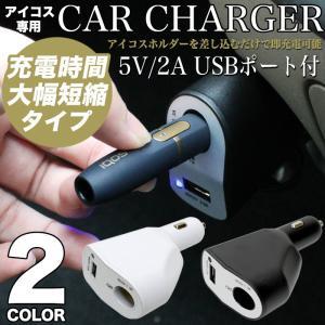 アイコス iQOS 充電器 シガーソケット車載 12V 対応 2A USBポート付2.4 plus 充電時間大幅短縮タイプ TYPE2|fujicorporation2013
