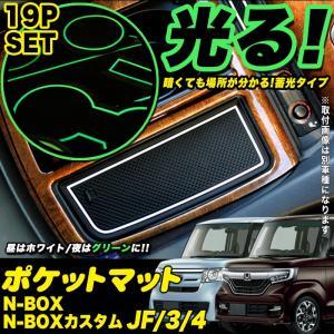 N-BOX カスタム JF3 JF4 ポケットマット ラバーマット ゴムマット 水洗いOK 19P|fujicorporation2013