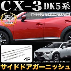 CX-3 DK5 系 サイドドア ガーニッシュ サイドモール ドア アンダー クローム メッキ 鏡面...