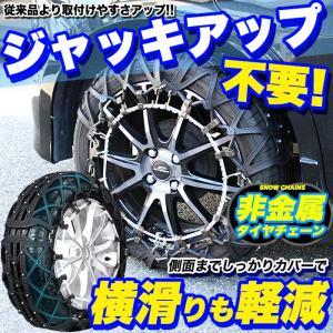 タイヤチェーン 非金属 スノーチェーン 樹脂チェーン ジャッキアップ不要 TPU 熱可塑性ポリウレタ...