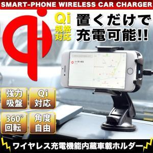 Qi 対応 チー レシーバ付 車載ホルダー 充電アームスタンド スマホホルダー ワイヤレス 充電|fujicorporation2013
