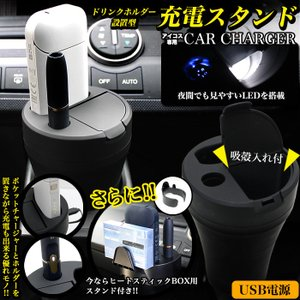 アイコスケース  2.4 plus 車載 充電器 スタンド 灰皿 吸殻入れ LED ドリンクホルダー