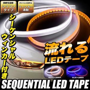 シーケンシャル LEDテープ 60cm シリコンファイバー 流れるウインカー|fujicorporation2013