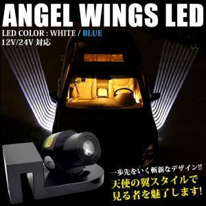 天使の翼 5W LED アンダー ライト ランプ 12v 24v エンジェル ウィング 汎用品 ブルー ホワイト|fujicorporation2013