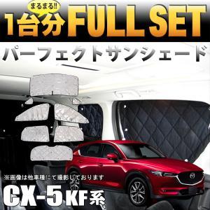 CX-5 CX5 KF 系 サンシェード フルセット 4層構造 シルバー 簡単吸盤取付|fujicorporation2013