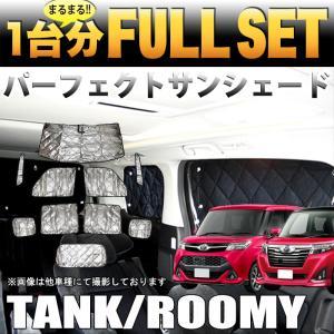 タンク ルーミー トール ジャスティ サンシェード フルセット 4層構造 シルバー 簡単吸盤取付|fujicorporation2013