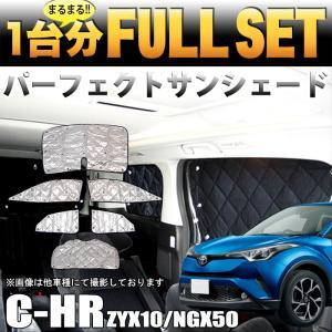 C-HR CHR ZYX10 NGX50 系 サンシェード フルセット 4層構造 シルバー 簡単吸盤取付|fujicorporation2013