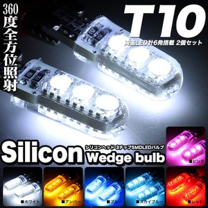 T10 T13 T15 T16 LED バルブ ウェッジ球 シリコンヘッド SMD LED6発 両面発光 ポジション球 スモール球 ルーム球|fujicorporation2013