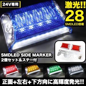 トラック トレーラー ダンプ SMD LED 28発 サイドマーカー トラックマーカー バスマーカー 角型 カラーレンズ 24v 2個セット|fujicorporation2013