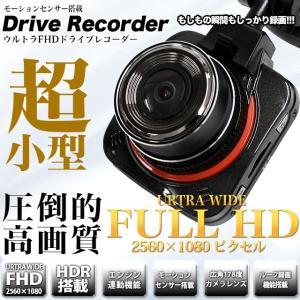 ドライブレコーダー ドラレコ 300万画素 駐車 監視 高画質 小型 HDR ウルトラワイド フルHD Gセンサー LED モニター ドライブカメラ|fujicorporation2013