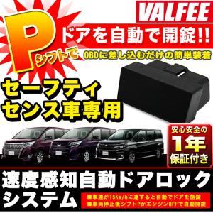 ノア ヴォクシー エスクァイア 80 系 ガソリン車 セーフティーセンス OBD パーキング オート ドアロック アンロック 車速連動 1年保証|fujicorporation2013