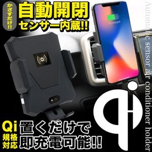 自動開閉 Qi チー 車載ホルダー エアコン 吹き出し口 充電アームスタンド スマホホルダー ワイヤレス充電 ワンタッチ|fujicorporation2013