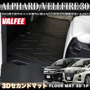 アルファード ヴェルファイア 30 系 3D フロアマット セカンドマット カーマット ラグ マット 1P 【VALFEE】バルフィー|fujicorporation2013