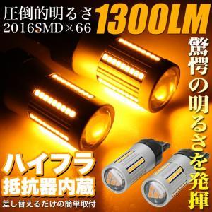 T20 SMD LED ウィンカー ウインカー バルブ 1600LM ウェッジ 球 ハイフラ 防止 機能内蔵 12v 2個セット|fujicorporation2013