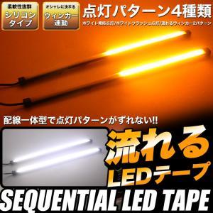 シーケンシャル LED テープ 30cm 左右一体型 シリコンファイバー ウィンカー ウインカー ホワイト アンバー|fujicorporation2013