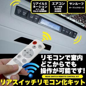リアの天井にある全てのボタン機能をリモコンで行なう事ができるので座ったまま操作が可能!! 走行中でも...