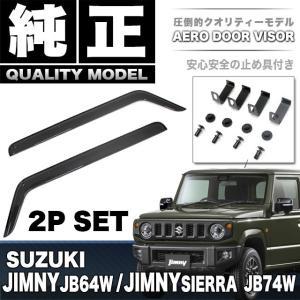 ジムニー JB64W / ジムニー シエラ JB74W  ドアバイザー 止め具付き fujicorporation2013