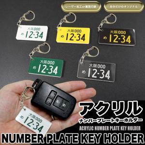 ナンバープレート キーホルダー ストラップ アクリル 車 印刷 レーザー 彫刻 【受注生産品】
