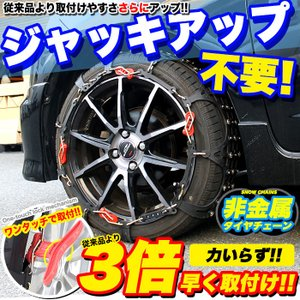タイヤチェーン 非金属 スノーチェーン 樹脂チェーン 簡単 ハンドルロック ジャッキアップ不要 TP...