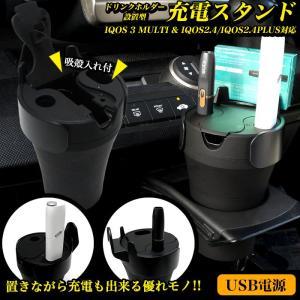 アイコスケース アイコス 3 MULTI  2.4 plus 車載 充電器 スタンド 灰皿 吸殻入れ...