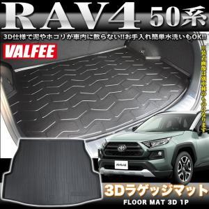 【VALFEE】バルフィー製 RAV4 50系 3D ラゲッジマット フロアマット