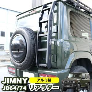 ジムニー JB64 シエラ JB74  リアラダー ラダー 梯子 ハシゴ クロカン アウトドア レジ...