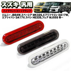 ジムニー JB64W / ジムニー シエラ JB74W LEDハイマウントストップランプ