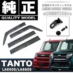 タント タントカスタム LA650S LA660S 全グレード 対応 ドアバイザー サイドバイザー バイザー 固定金具付き モール|アンサーフィールド