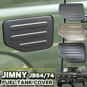 ジムニー JB64W / ジムニー シエラ JB74W ガソリンタンクカバー フューエルタンクカバー...