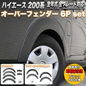 ハイエース 200系 オーバーフェンダー レジアスエース 全年式対応 標準 ワイドボディー 車検対応...