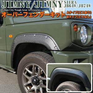 ジムニー JB64W オーバーフェンダー ワイドフェンダー オフロード フェンダー ビス ダミーボル...