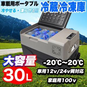 車載用 ポータブル 冷蔵庫 冷凍庫 30リットル クーラーボックス 大容量 キャスター USB給電 ...