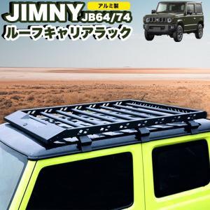 ジムニー JB64 シエラ JB74  ルーフラック ルーフキャリアー ラック  ルーフレール アル...