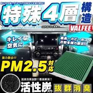 エアコンフィルター ホンダ 4層構造 PM2.5 活性炭 N-BOX カスタム N-WGN カスタム...