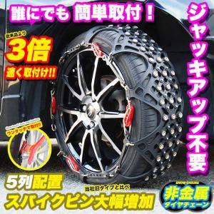 2021年ver タイヤチェーン スパイクピン 大幅増加 非金属 スノーチェーン 樹脂チェーン ハン...
