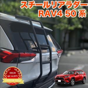 RAV4 50 系 RAV4 PHV リアラダー デザイン ラダー 梯子 ハシゴ クロカン オフロー...
