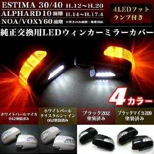 アルファード10 系 エスティマ ノア ヴォクシー ドアミラーカバー セット LEDウィンカー付|fujicorporation2013
